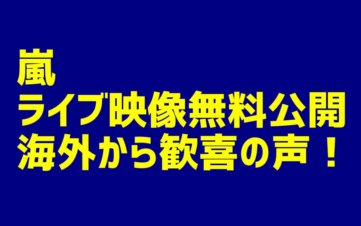 公開 ライブ 映像 無料