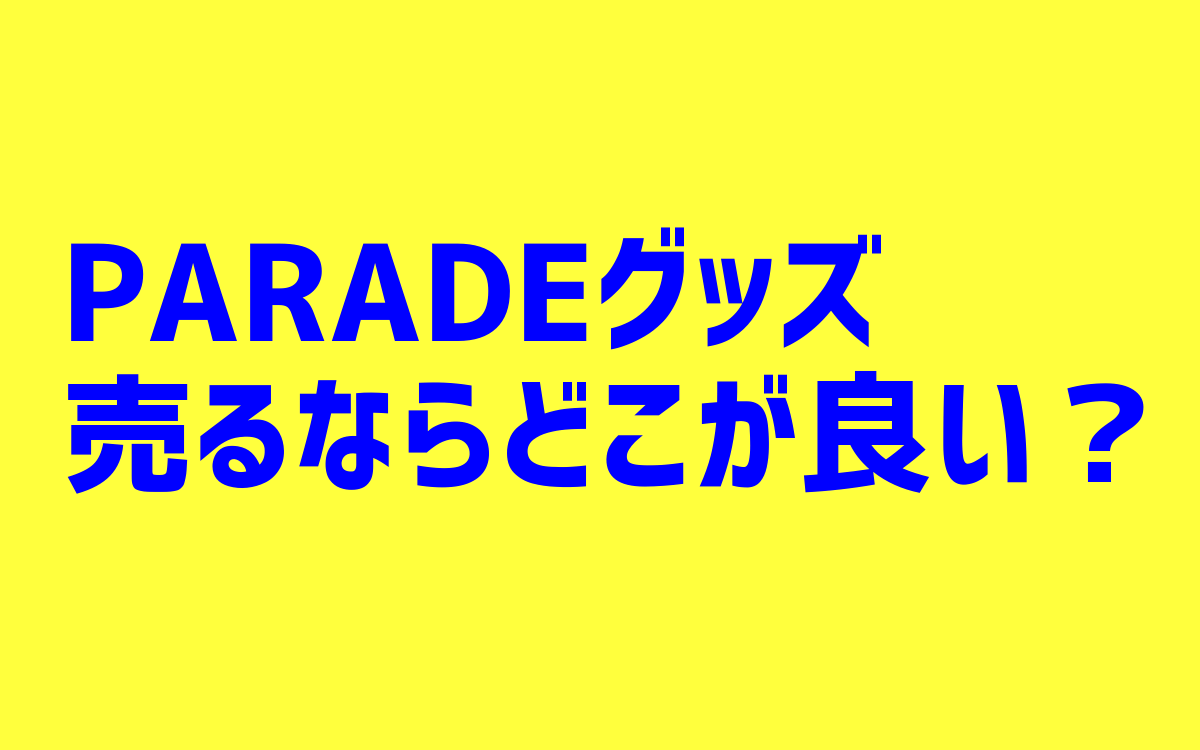 PARADEグッズ買取